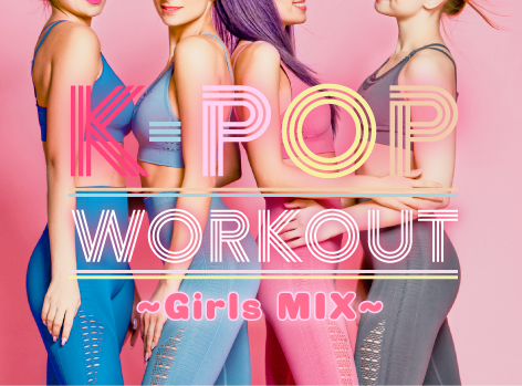【NEW LESSON 4/15リリース】 K-POP WORKOUT 〜 Girls MIX 〜 振り付け動画配信中!