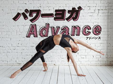 【NEW LESSON 4/1よりリリース】 パワーヨガ アドバンス