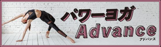 【New Lesson】パワーヨガAdvance