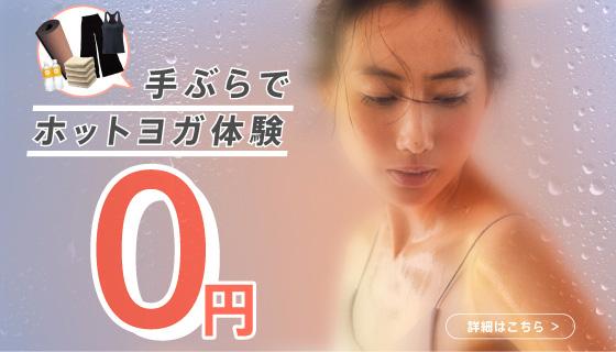 手ぶらホットヨガ体験0円