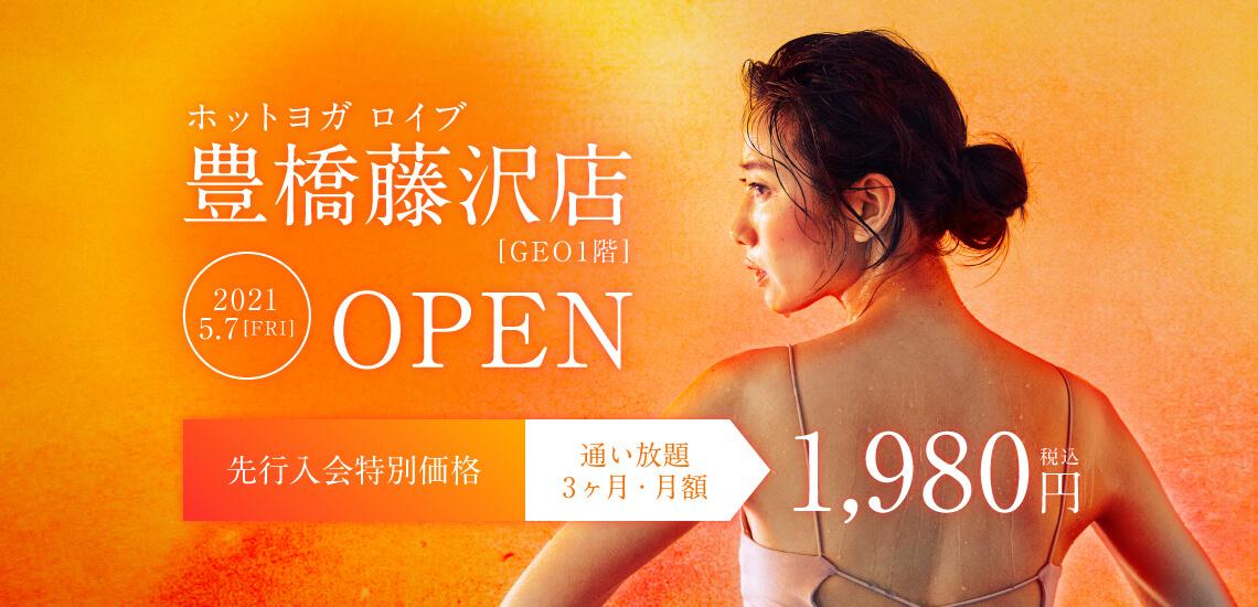 【豊橋藤沢店】OPEN記念!Web先行入会キャンペーン実施中!