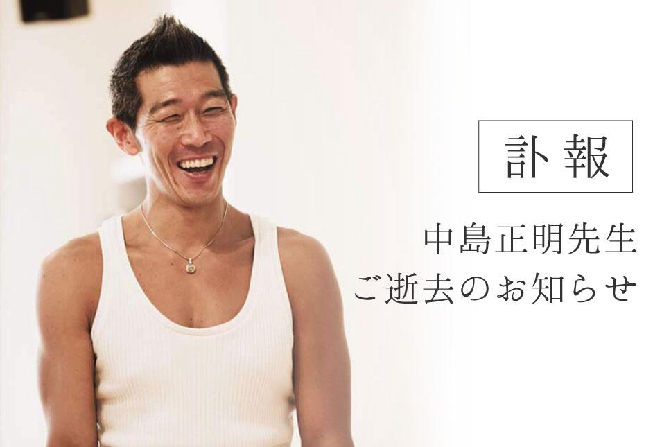 【訃報】中島正明先生ご逝去のお知らせ