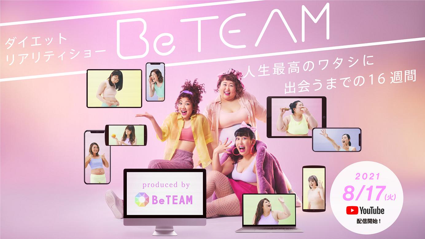 オンラインダイエットサービスの『BeTEAM』スタート