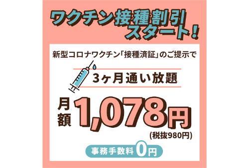 『ワクチン接種割引プラン』9/16より受付開始